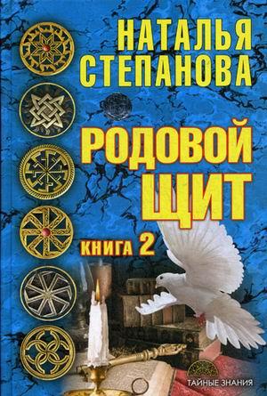 Родовой щит. Кн. 2 Степанова Н.И.