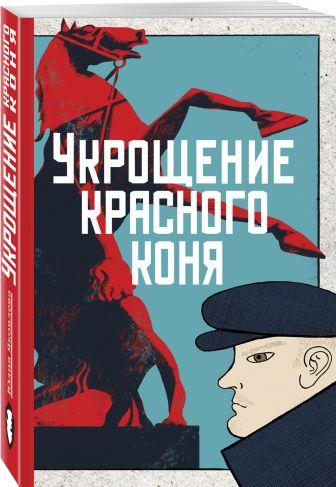 Юлия Яковлева - Укрощение красного коня обложка книги