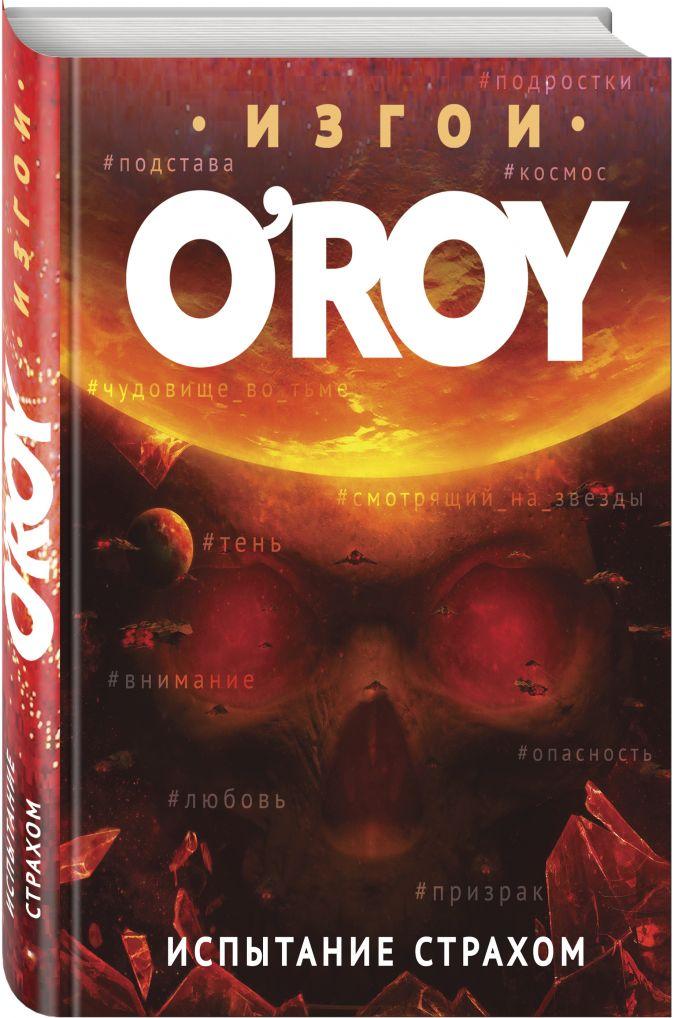 O'Roy - Испытание страхом обложка книги