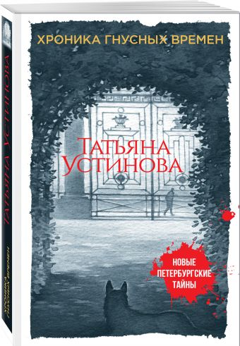 Хроника гнусных времен Татьяна Устинова