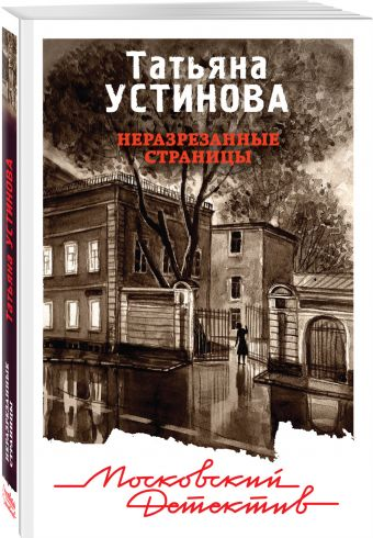 Неразрезанные страницы Татьяна Устинова