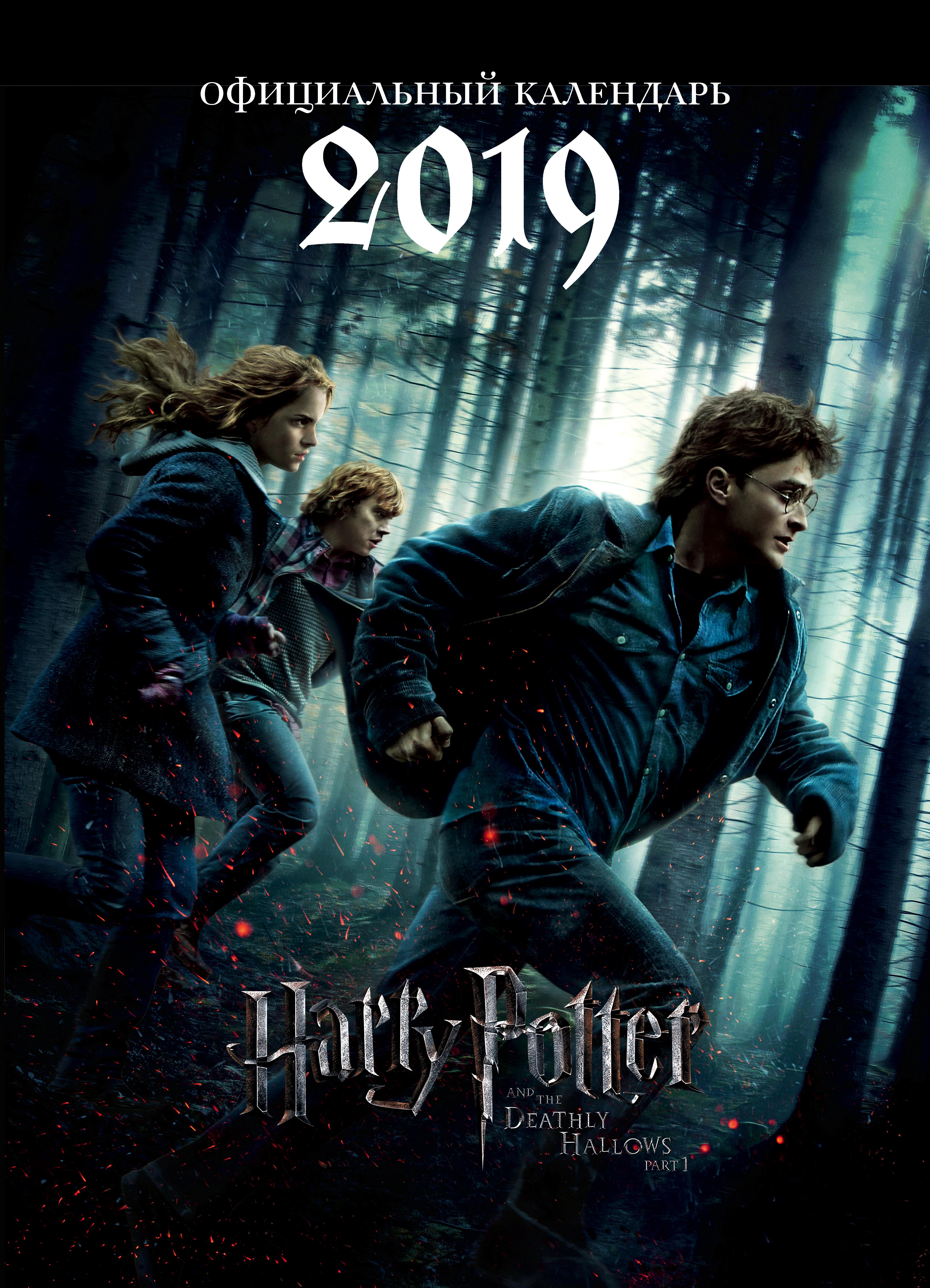 Гарри Поттер. Календарь настенный на 2019 год. Постер ISBN: 978-5-04-095260-1