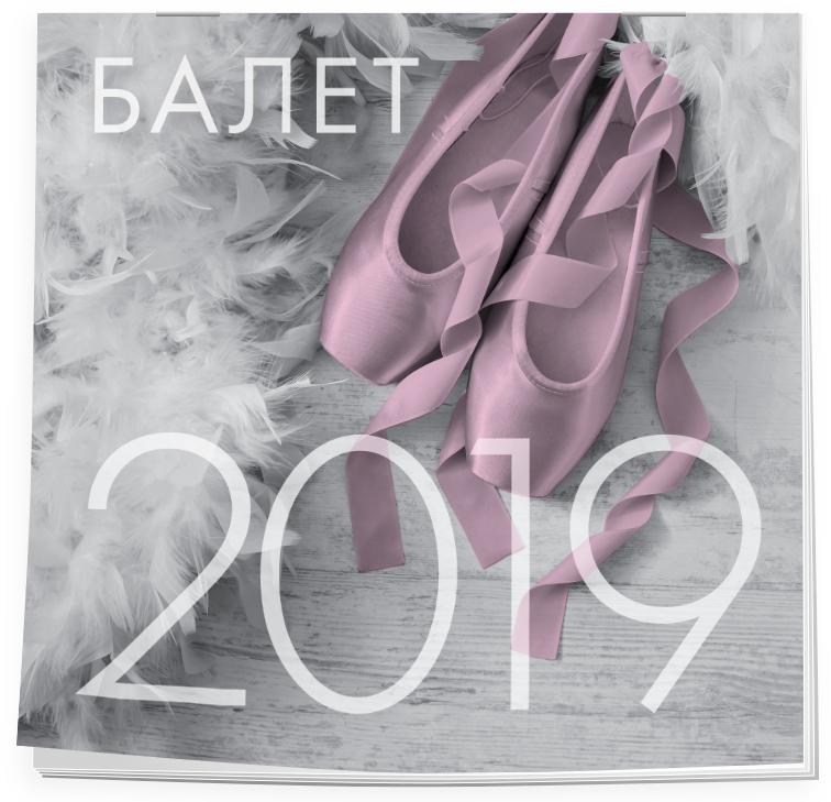 Балет. Календарь настенный на 2019 год