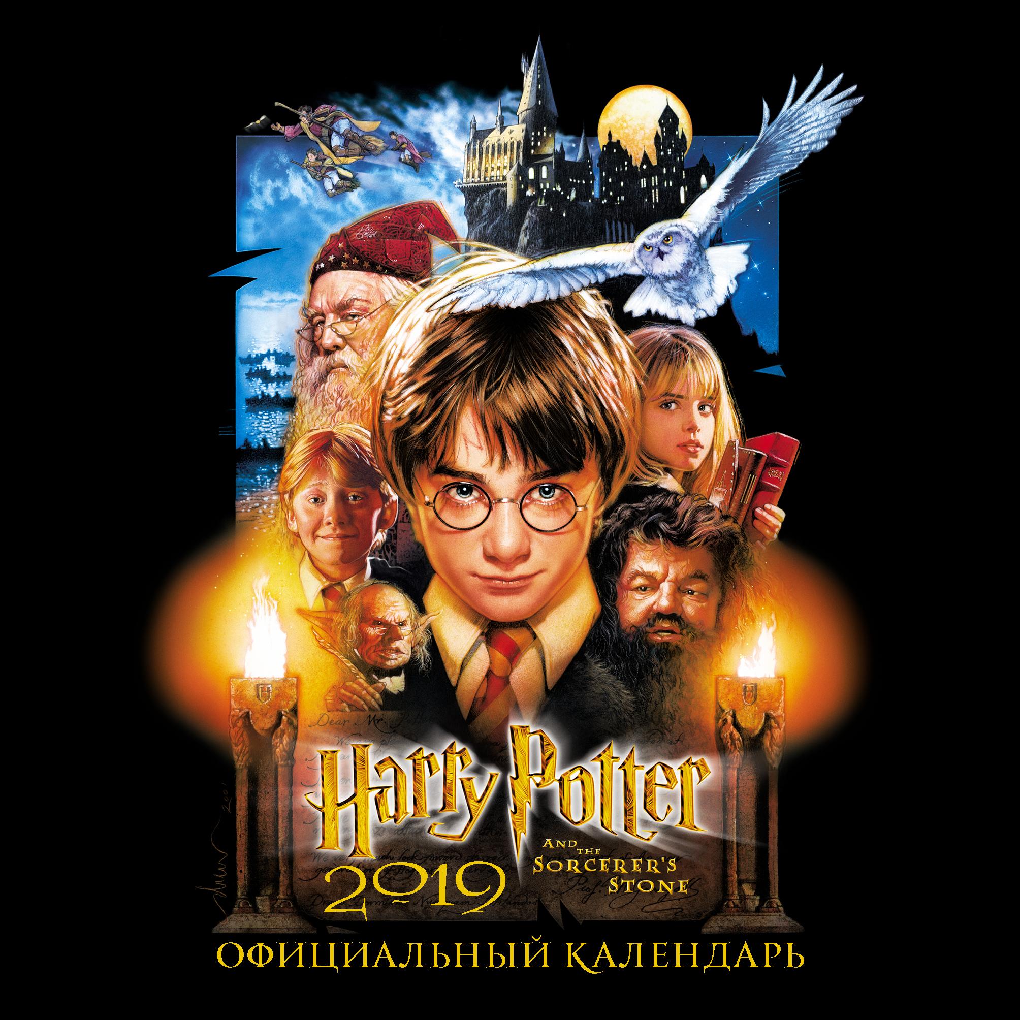 Гарри Поттер. Календарь настенный на 2019 год (170х170 мм) ISBN: 978-5-04-095263-2
