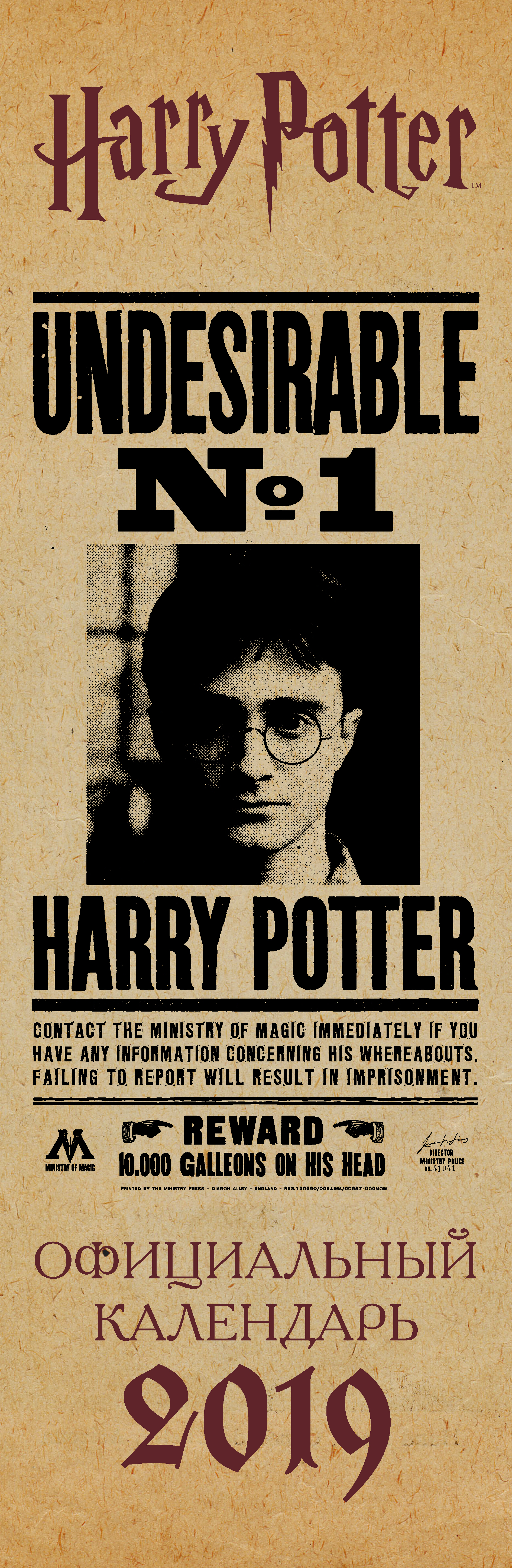 Гарри Поттер. Календарь настенный на 2019 год (160х490 мм) ISBN: 978-5-04-095265-6