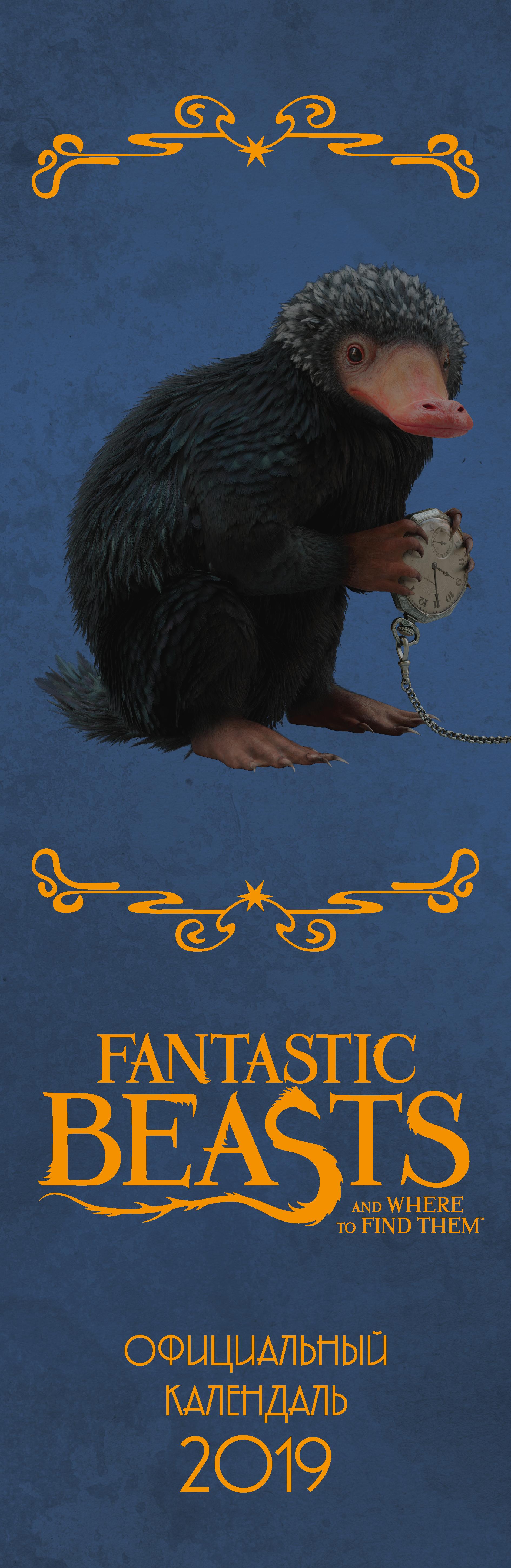 Фантастические твари. Календарь настенный на 2019 год (160х490 мм) ISBN: 978-5-04-095266-3