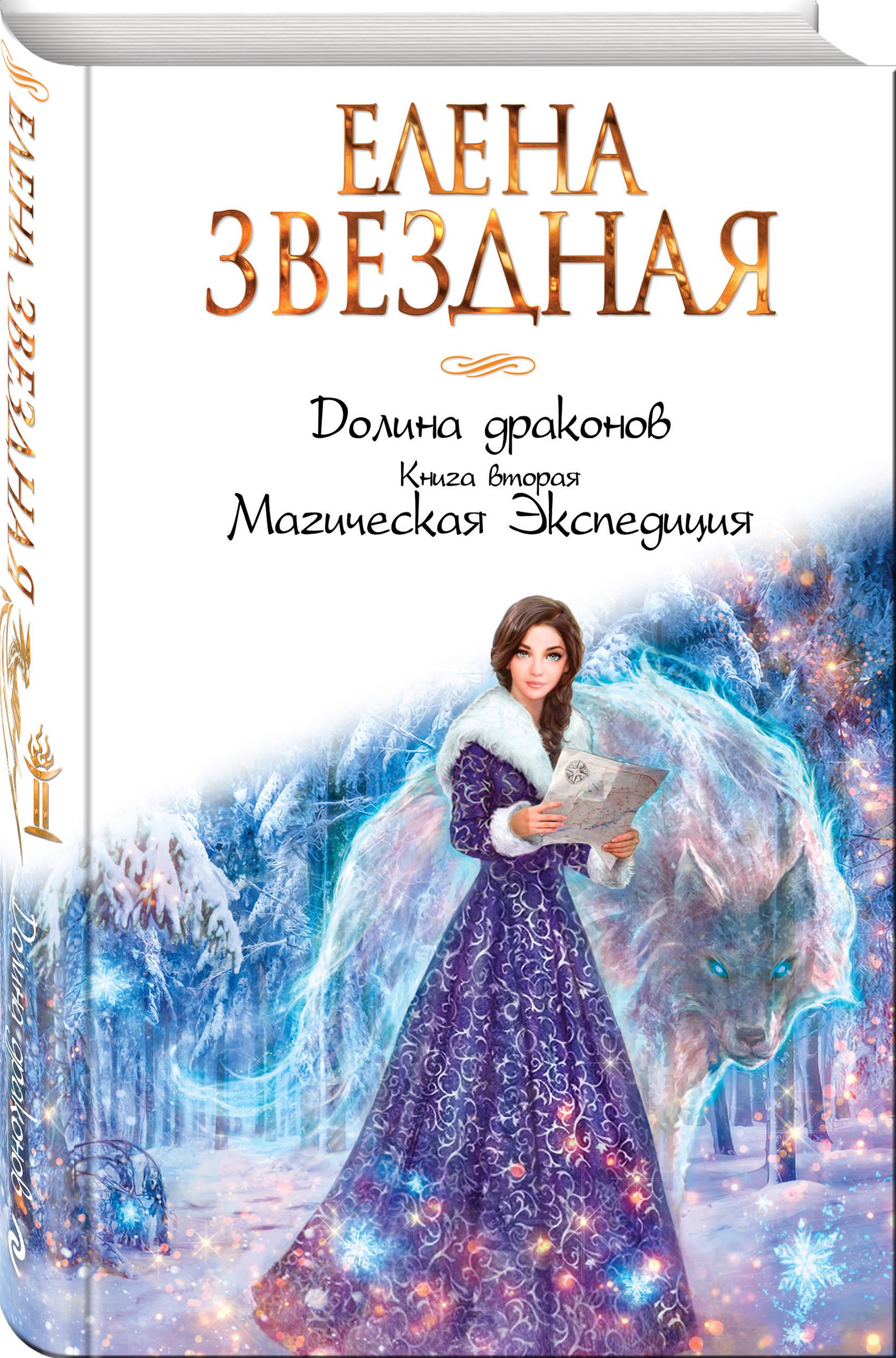 Елена Звездная Долина драконов. Книга вторая. Магическая Экспедиция