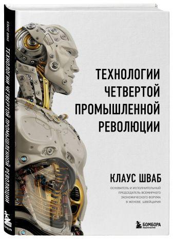 Клаус Шваб - Технологии Четвертой промышленной революции обложка книги