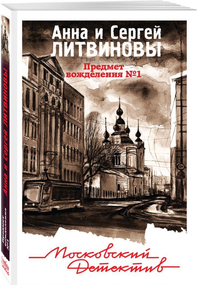 Анна и Сергей Литвиновы - Предмет вожделения №1 обложка книги