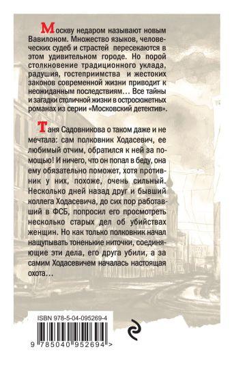 Предмет вожделения №1 Анна и Сергей Литвиновы