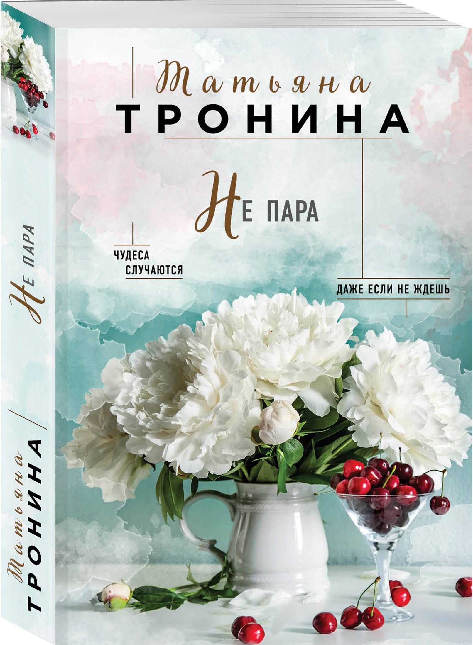 Татьяна Тронина Не пара