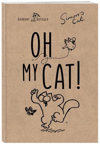 Тофилд С. - Блокнот. Кот Саймона. Oh, my cat! обложка книги