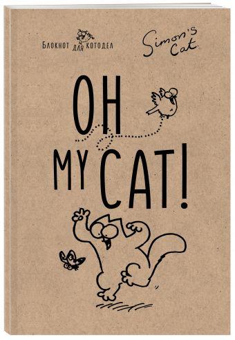 Блокнот. Кот Саймона. Oh, my cat! Тофилд С.