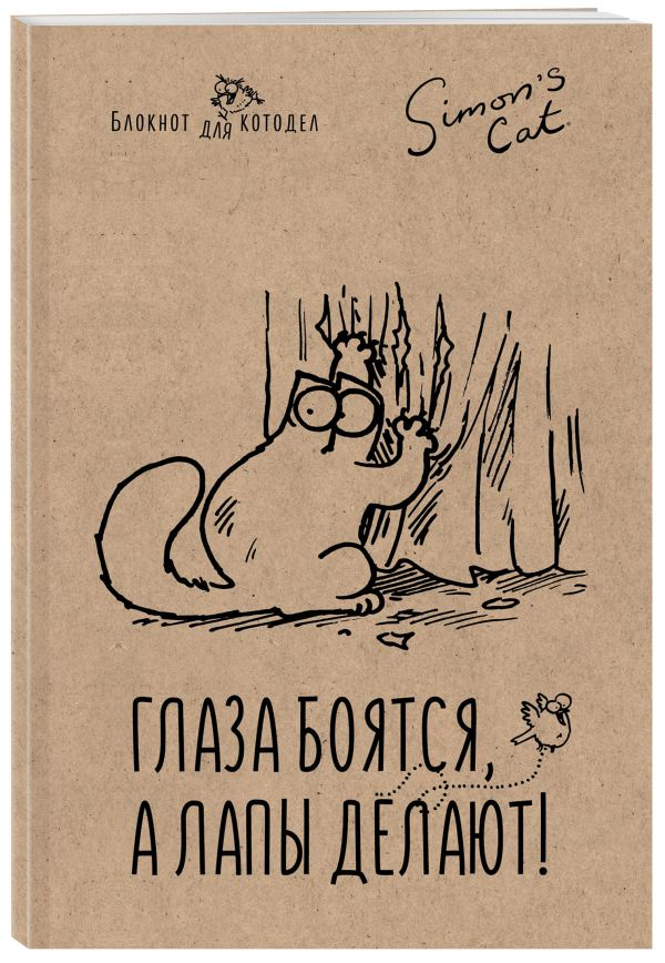 Блокнот. Кот Саймона. Глаза боятся, а лапы делают Тофилд С.