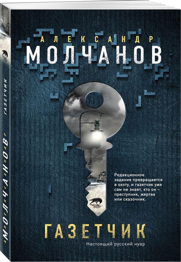 цена на Молчанов Александр Владимирович Газетчик
