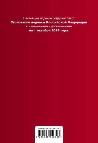 Уголовный кодекс Российской Федерации. Текст с изм. и доп. на 1 октября 2018 г. (+ сравнительная таблица изменений)