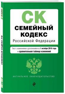 Семейный кодекс Российской Федерации. Текст с изм. и доп. на 1 октября 2018 г. (+ сравнительная таблица изменений)