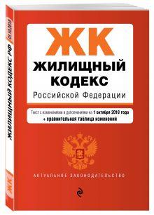 Жилищный кодекс Российской Федерации. Текст с изм. и доп. на 1 октября 2018 г. (+ сравнительная таблица изменений)