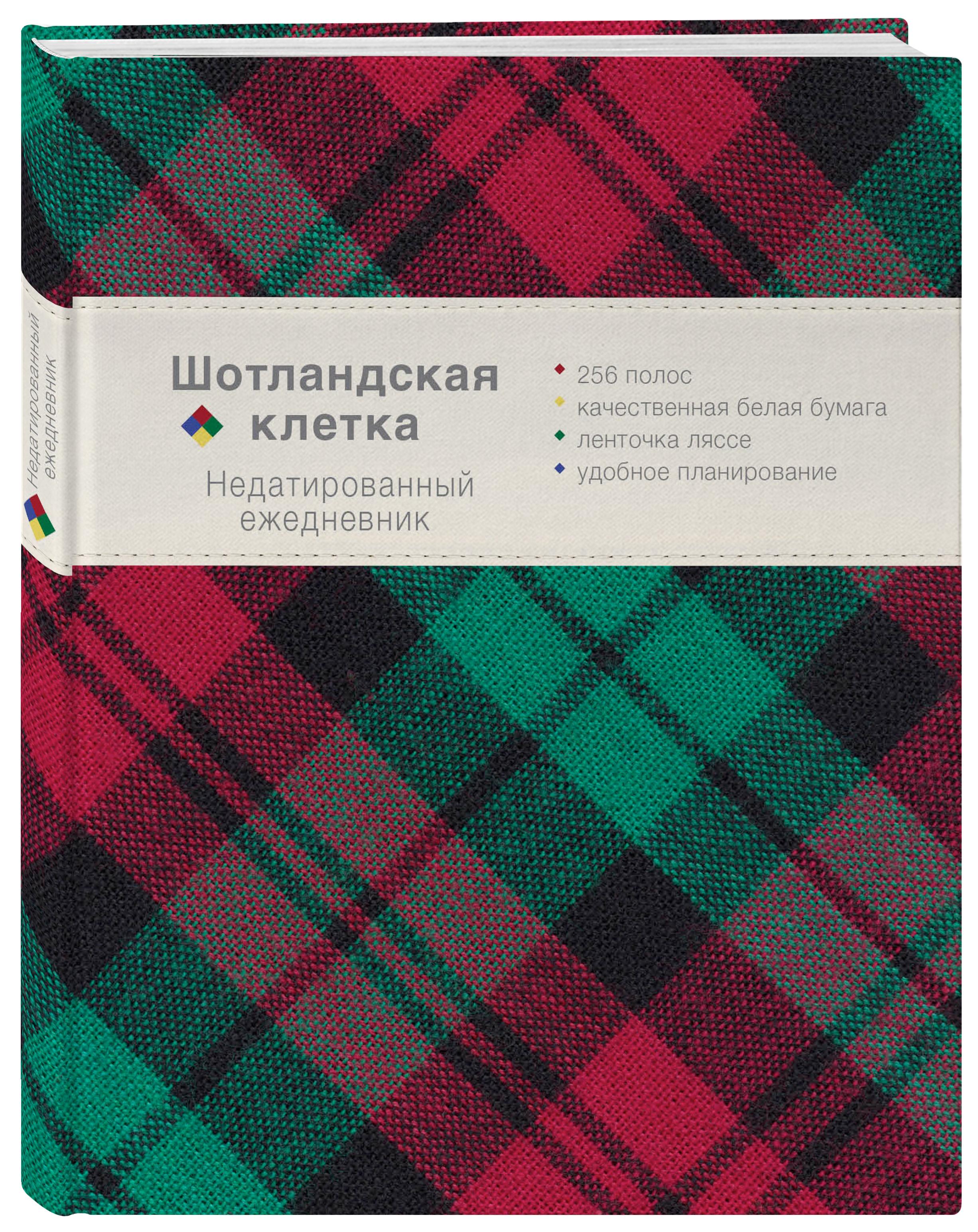 Ежедневник. Шотландская клетка (бирюзовый) ежедневник шотландская клетка бежевый