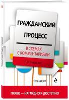 Л. Н. Завадская - Гражданский процесс в схемах с комментариями. 4-е издание. Переработанное и дополненное' обложка книги