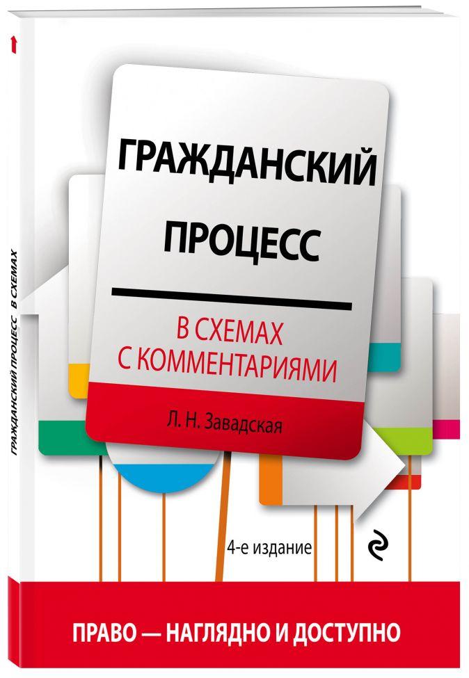 Л. Н. Завадская - Гражданский процесс в схемах с комментариями. 4-е издание. Переработанное и дополненное обложка книги