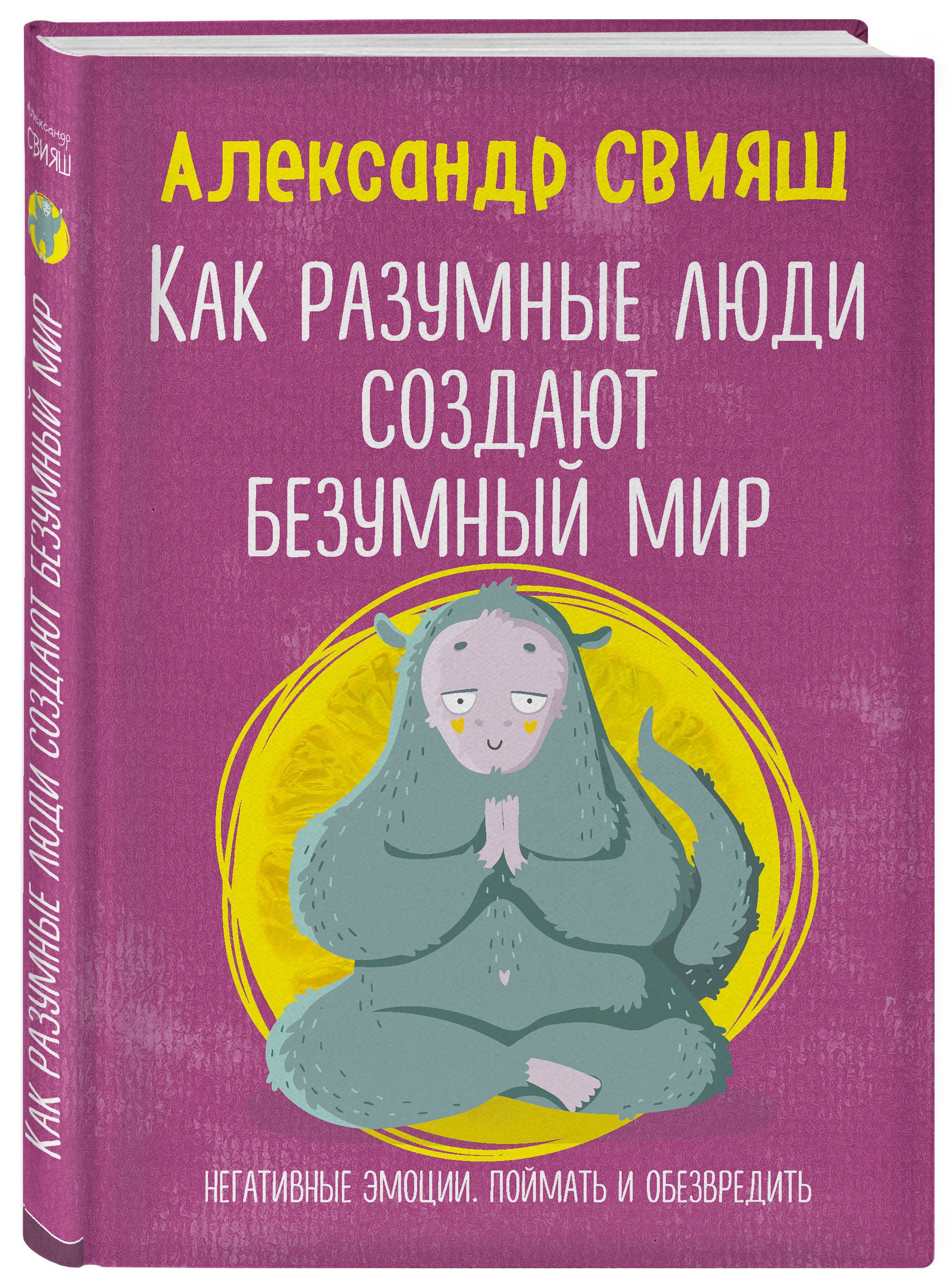 Александр Свияш Как разумные люди создают безумный мир. Негативные эмоции. Поймать и обезвредить.