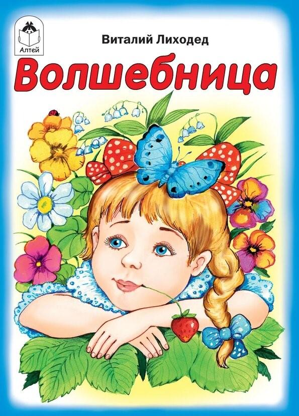 Волшебница (книжки-малышки)