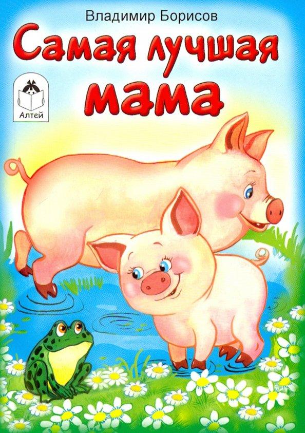 Самая лучшая мама (книжки-малышки)