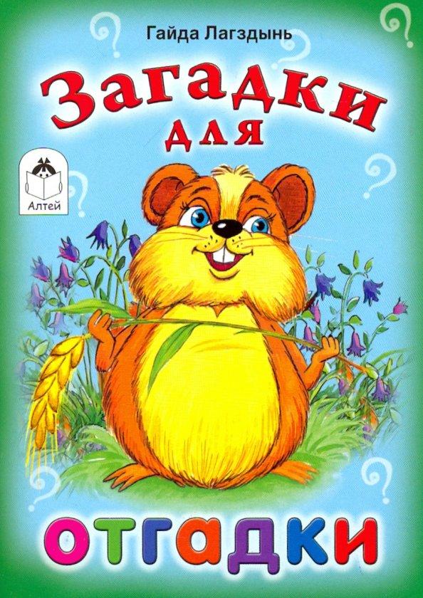 Загадки для отгадки  (книжки-малышки)