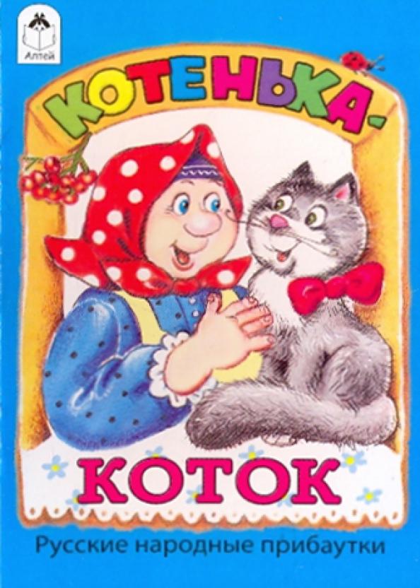 Котенька-коток (книжка малышка)