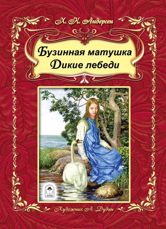 Андерсен Ханс Кристиан - Бузинная матушка. Дикие лебеди (64стр) обложка книги