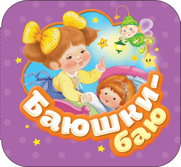 Новая книга /cdn/v2/ITD000000000912096/COVER/cover3d1__w600.jpg на deti-best.ru