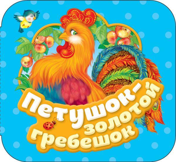 Капица О. И. Петушок - золотой гребешок (Гармошки) петушок золотой гребешок книжка с глазками