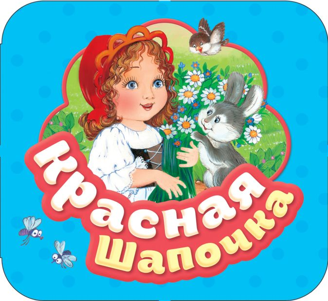 Перро Ш. - Красная шапочка (Гармошки) обложка книги