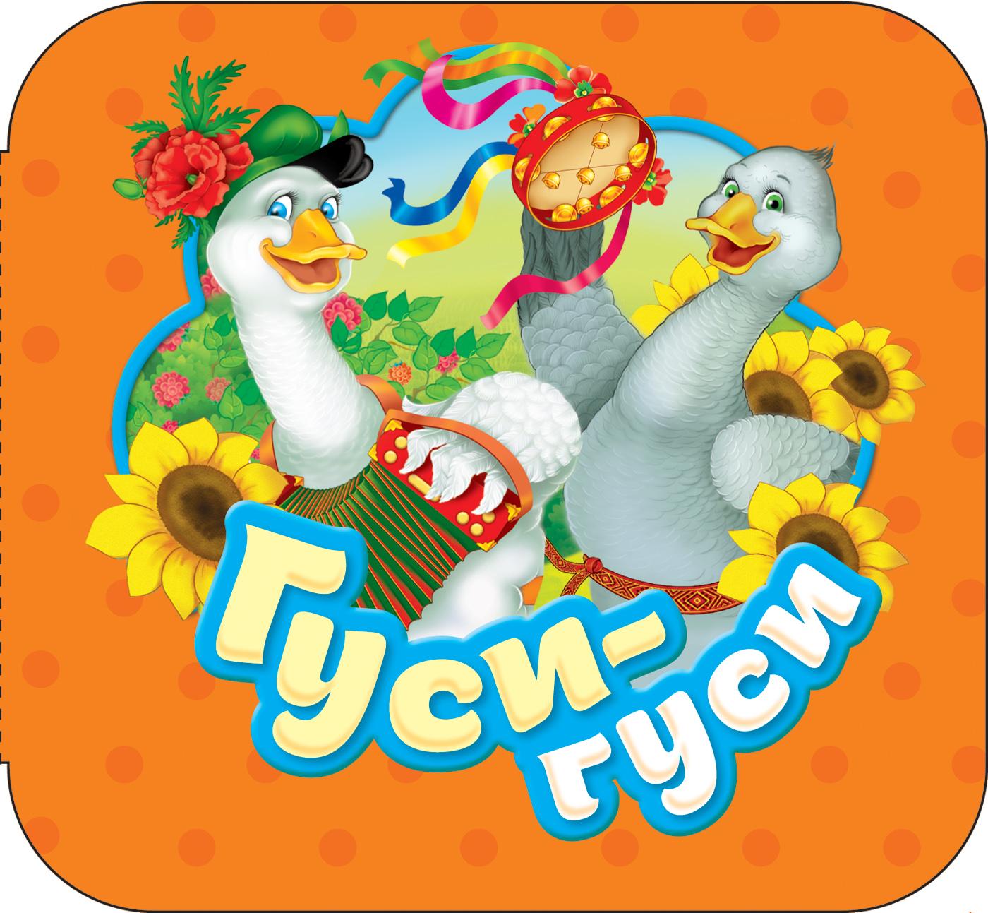 Котятова Н. И. Гуси-гуси (Гармошки) пудреница пастушок мстёра