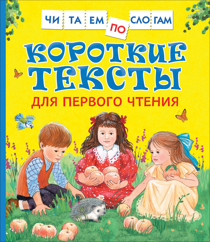 Андреева Е. В., Толстой Л. Н. Короткие тексты для перв. чтения(Читаем по слогам)