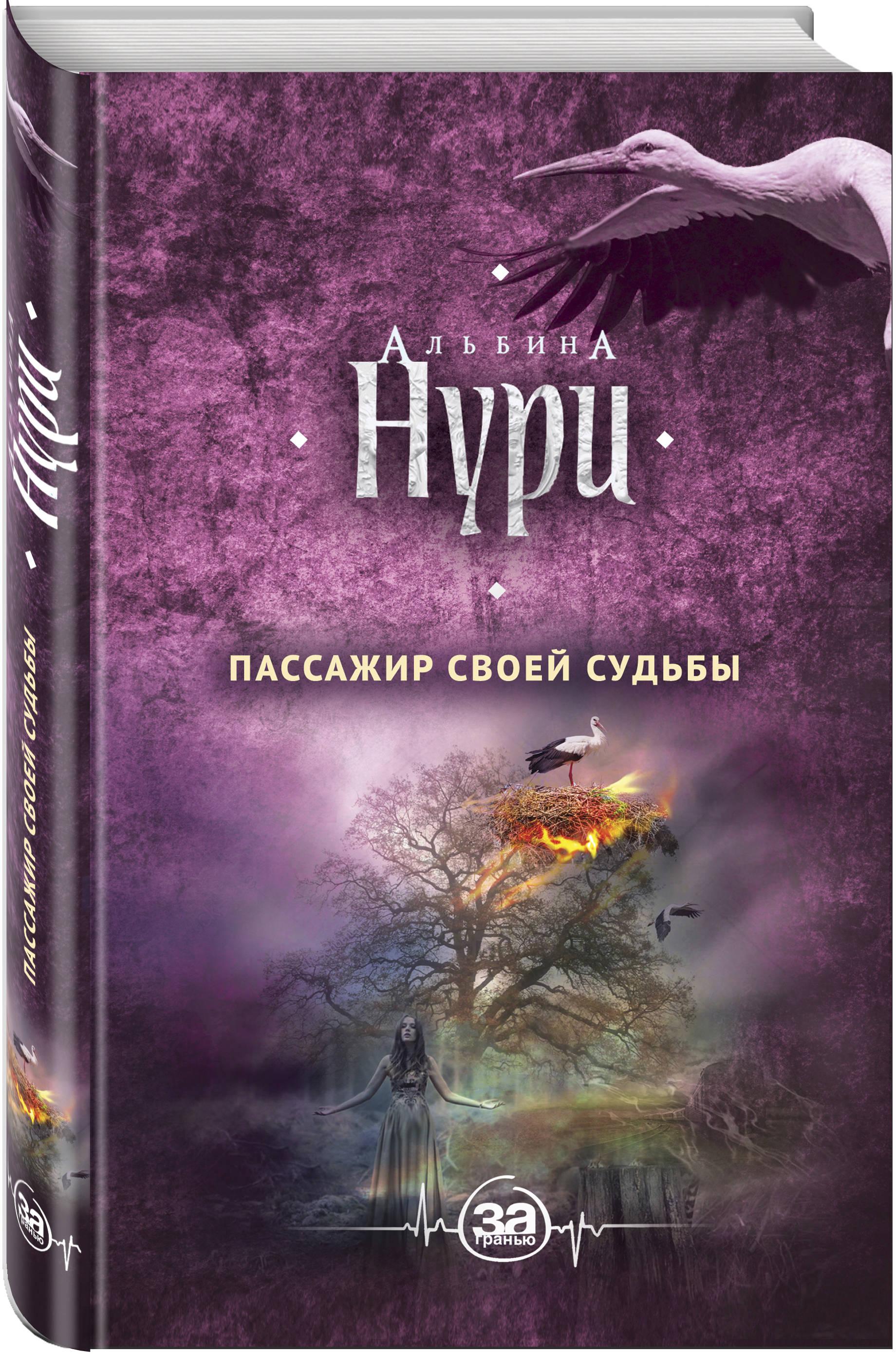 Нури А. Пассажир своей судьбы ISBN: 978-5-04-095313-4