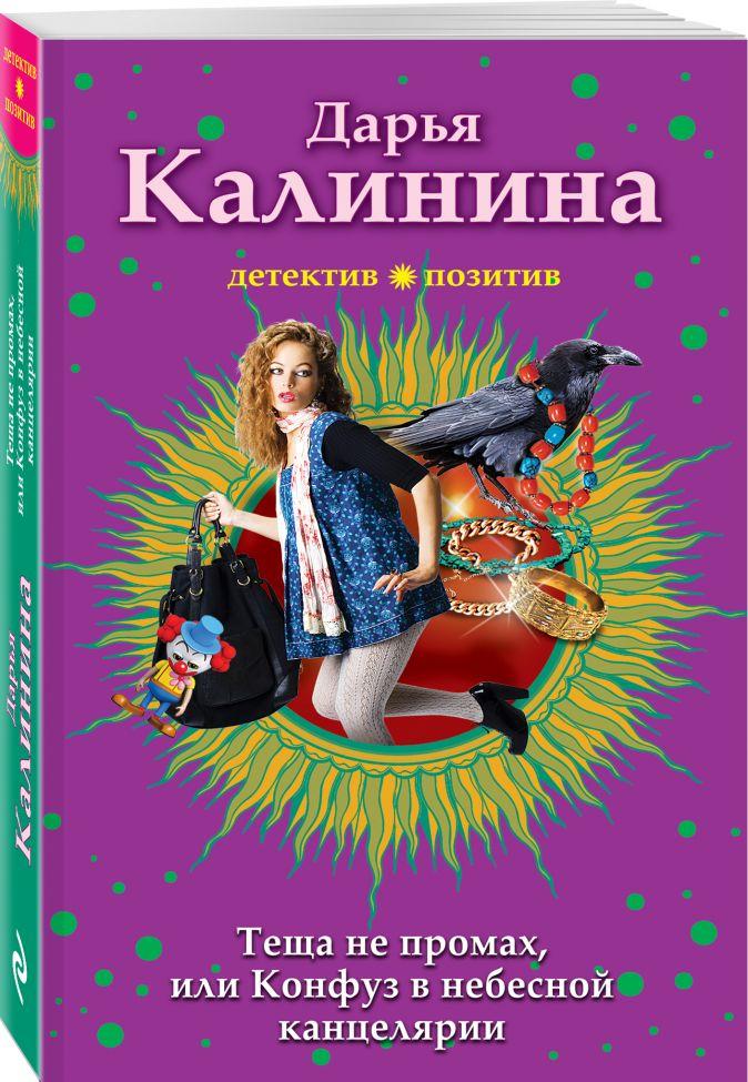 Дарья Калинина - Тёща не промах,или Конфуз в небесной канцелярии обложка книги