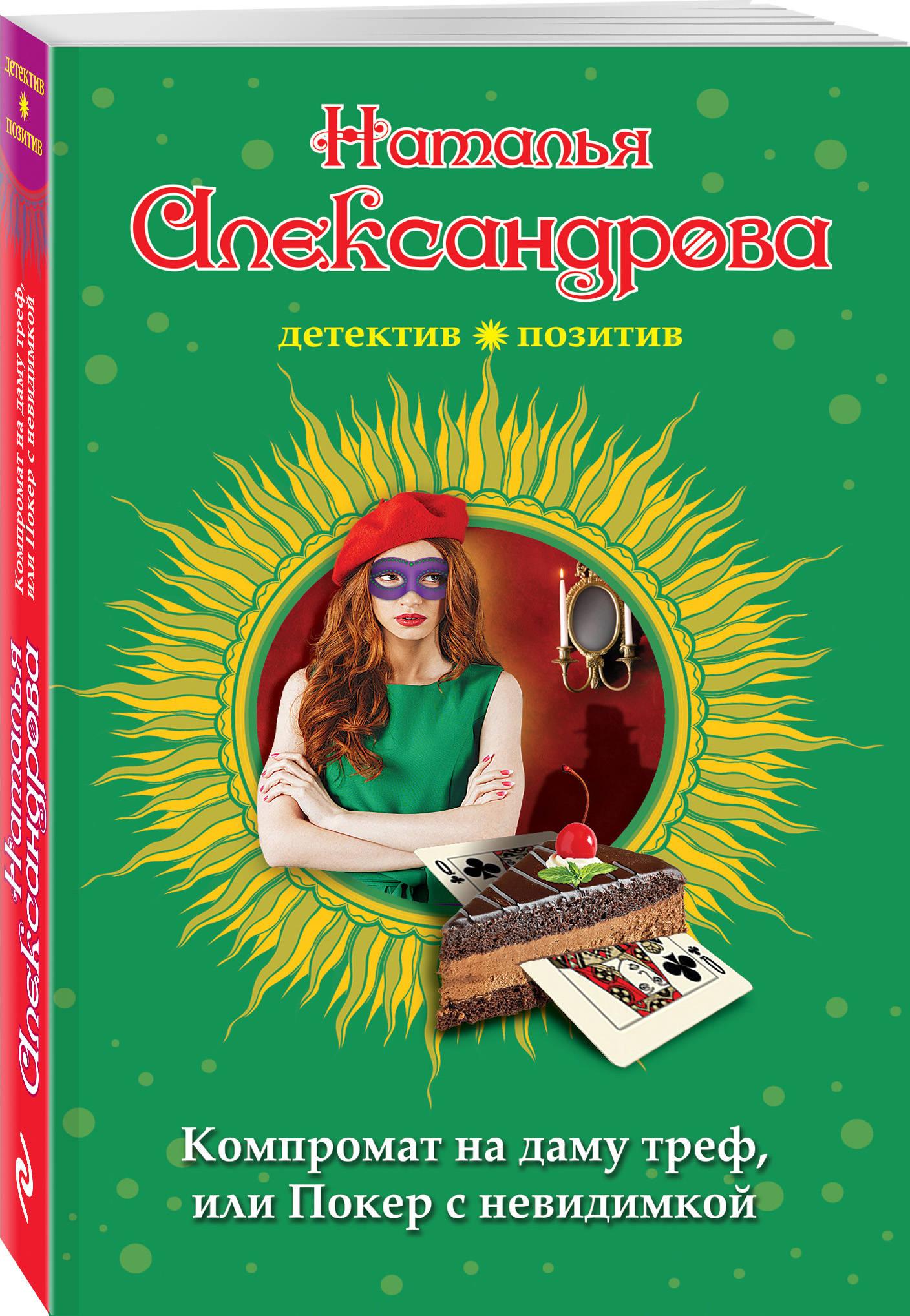 Наталья Александрова Компромат на даму треф, или Покер с невидимкой наталья александрова компромат на даму треф или покер с невидимкой