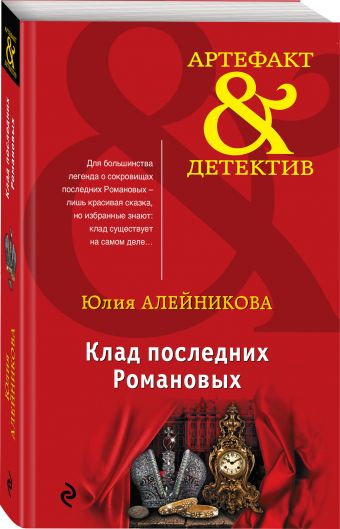 Клад последних Романовых Юлия Алейникова