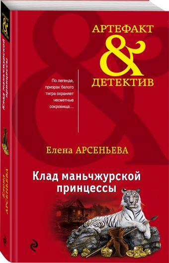 Клад маньчжурской принцессы Елена Арсеньева