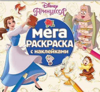 Принцессы Disney. МРН №1711. Мега-раскраска с наклейками