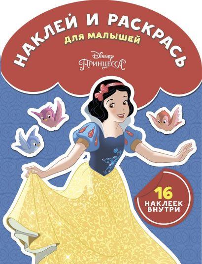 Принцесса Disney. НРДМ № 1810. Наклей и раскрась для самых маленьких - фото 1
