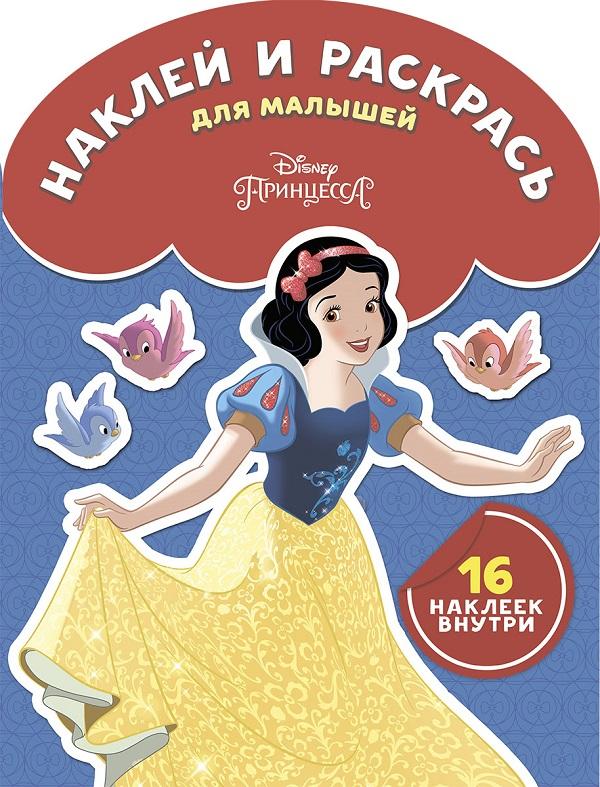 Принцесса Disney. НРДМ № 1810. Наклей и раскрась для самых маленьких