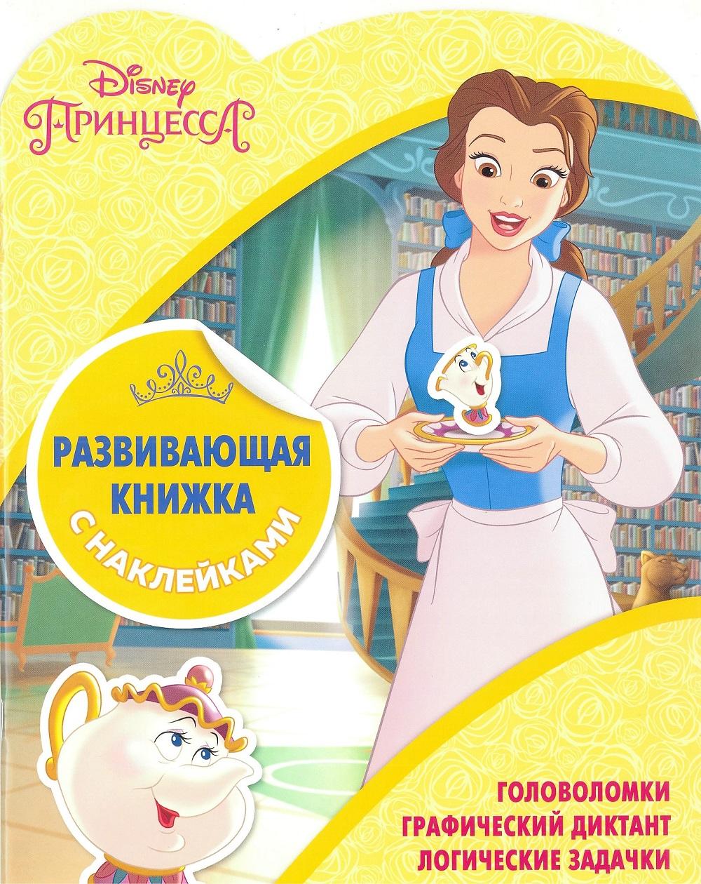 Принцессы Disney. КСН № 1801. Развивающая книжка с наклейками принцесса 1801 развивающая книжка с наклейками