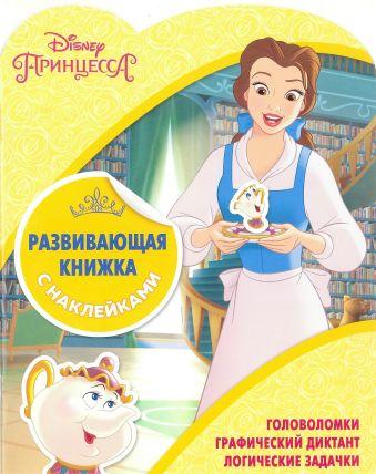 Принцессы Disney. КСН № 1801. Развивающая книжка с наклейками