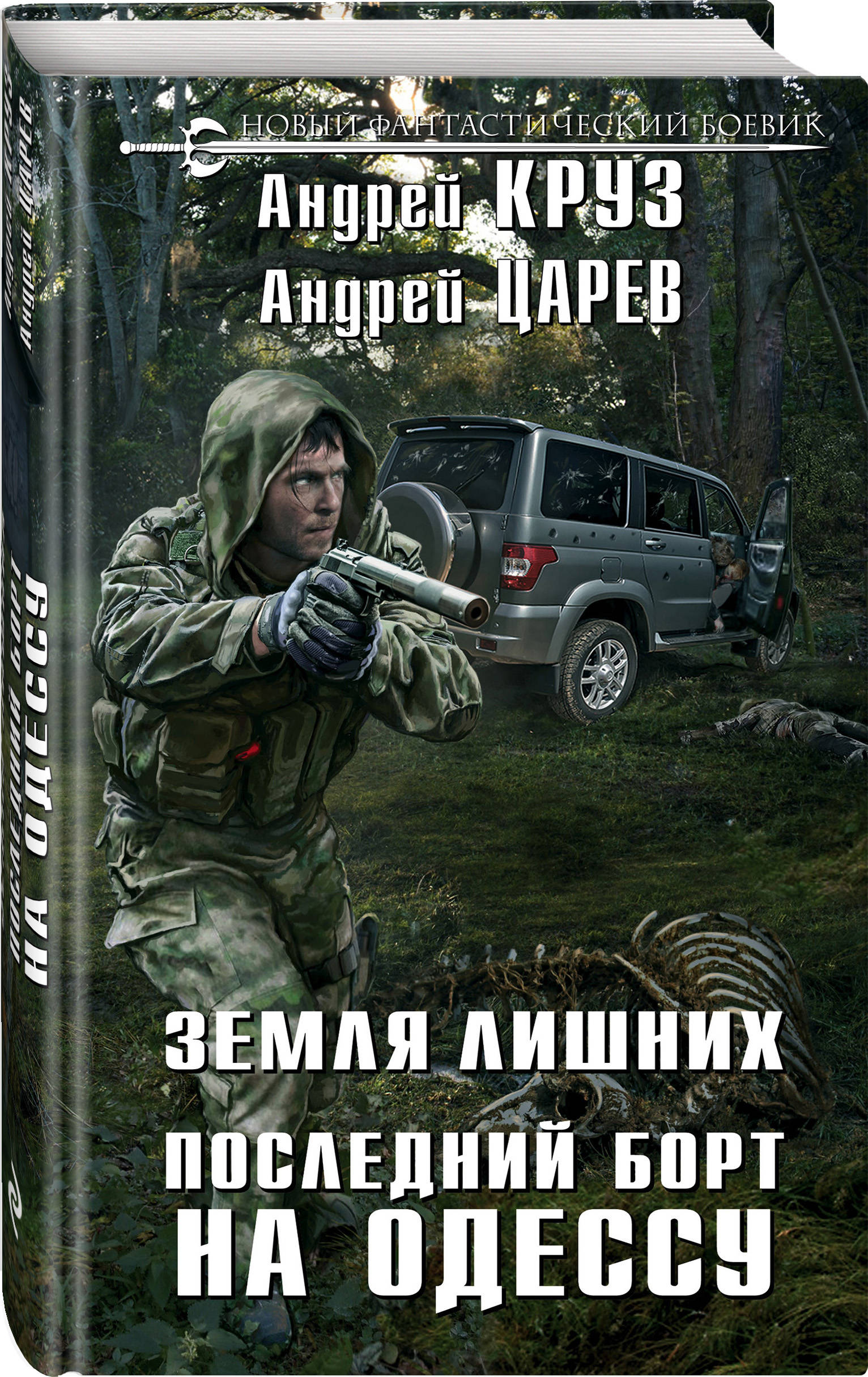 все цены на Андрей Круз, Андрей Царев Земля Лишних. Последний борт на Одессу онлайн