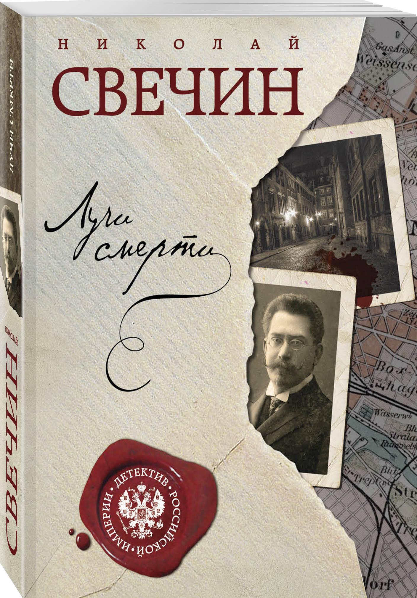 Николай Свечин Лучи смерти