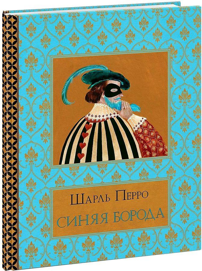 Перро Ш.; Пер. с франц. И.С. Т - Синяя Борода. Перро. обложка книги