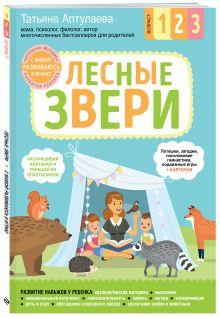 Книги Татьяны Аптулаевой